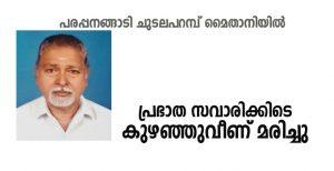 penakkath-rveendran-obutuiry-news