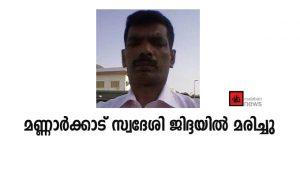 മണ്ണാര്ക്കാട് സ്വദേശി  ജിദ്ദയില് മരിച്ചു