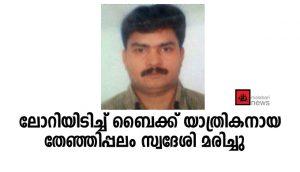 ലോറിയിടിച്ച് ബൈക്ക് യാത്രികനായ തേഞ്ഞിപ്പലം സ്വദേശി മരിച്ചു