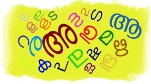 മെയ് ഒന്നുമുതല് ഔദ്യോഗിക ഭാഷ പൂര്ണമായും മലയാളം