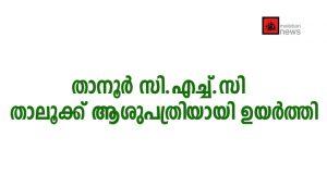 താനൂര് സി.എച്ച്.സി താലൂക്ക് ആശുപത്രിയായി ഉയര്ത്തി