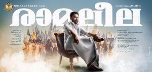 ദിലീപിന്റെ പുതിയ ചിത്രം രാമലീലയുടെ റിലീസിങ് മാറ്റി