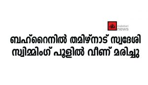ബഹ്റൈനില് തമിഴ്നാട് സ്വദേശി സ്വിമ്മിംഗ് പൂളില് വീണ് മരിച്ചു