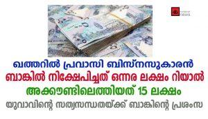 ഖത്തറില് പ്രവാസി ബിസ്നസുകാരന് ബാങ്കില് നിക്ഷേപിച്ചത് ഒന്നര ലക്ഷം റിയാല് ;അക്കൗണ്ടിലെത്തിയത് 15 ലക്ഷം