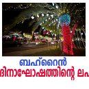 ബഹ്റൈന് ദേശീയ ദിനാഘോഷത്തിന്റെ ലഹരിയില്