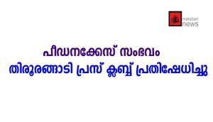 പീഡനക്കേസ് സംഭവം:തിരൂരങ്ങാടി പ്രസ് ക്ലബ്ബ് പ്രതിഷേധിച്ചു