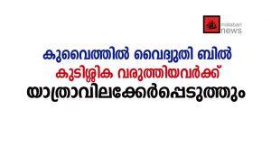 കുവൈത്തില് വൈദ്യുതി ബില് കുടിശ്ശിക വരുത്തിയവര്ക്ക് യാത്രാവിലക്കേര്പ്പെടുത്തും
