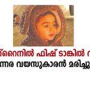 ബഹ്റൈനില് ഫിഷ് ടാങ്കില് വീണ ഒന്നര വയസുകാരന് മരിച്ചു