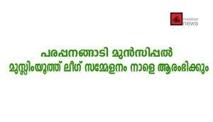പരപ്പനങ്ങാടി മുന്സിപ്പല് മുസ്ലിംയൂത്ത് ലീഗ് സമ്മേളനം നാളെ ആരംഭിക്കും