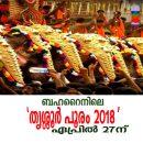 ബഹറൈനിലെ 'തൃശ്ശൂര് പൂരം 2018' ഏപ്രില് 27ന്