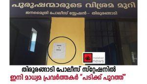 """തിരൂരങ്ങാടിപോലീസ് സ്റ്റേഷനിൽ ഇനിമാധ്യമ പ്രവർത്തകർ """"പടിക്ക് പുറത്ത്"""""""