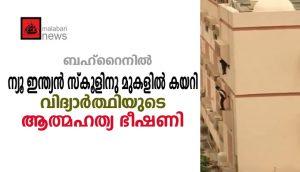ബഹ്റൈനില് സ്കൂളിനു മുകളില് കയറി വിദ്യാര്ത്ഥിയുടെ ആത്മഹത്യഭീഷണി