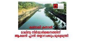 കനോലി കനാല് മാലിന്യ നിര്മ്മാര്ജ്ജനത്തിന് ആക്ഷന് പ്ലാന് തയ്യാറാക്കും:മുഖ്യമന്ത്രി