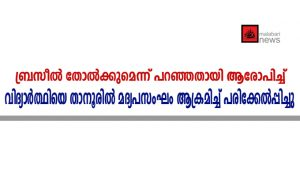താനൂര് ബ്രസീല് തോല്ക്കുമെന്ന് പറഞ്ഞതായി ആരോപിച്ച് വിദ്യാര്ത്ഥിയെ മദ്യപസംഘം ആക്രമിച്ച് പരിക്കേല്പ്പിച്ചു