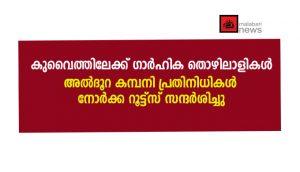 കുവൈറ്റിലേക്ക് ഗാര്ഹിക തൊഴിലാളികള് : അല്ദൂറ കമ്പനി പ്രതിനിധികള് നോര്ക്ക റൂട്ട്സ് സന്ദര്ശിച്ചു