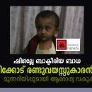 ഷിഗല്ലേ ബാക്ടീരിയ ബാധ: കോഴിക്കോട് രണ്ടുവയസ്സുകാരന് മരിച്ചു
