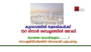 കുവൈത്തില് സ്വദേശികള്ക്ക് 150 ദിനാര് ശമ്പളത്തില് ജോലി