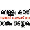 വെള്ളം കയറി : പരപ്പനങ്ങാടി ചെമ്മാട് റോഡില് ഗതാഗതം തടസ്സപ്പെട്ടു