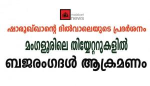 ഷാരൂഖ്ഖാന്റെ ദില്വാലെയുടെ പ്രദര്ശനം: മംഗളൂരിലെ തിയ്യേറ്ററുകളില് ബജരംഗദള് ആക്രമണം