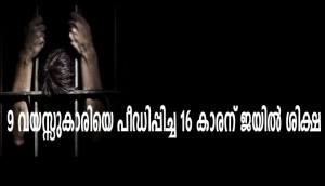 9 വയസ്സുകാരിയെ പീഡിപ്പിച്ച 16 കാരന് ജയില് ശിക്ഷ