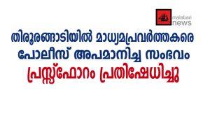 തിരൂരങ്ങാടിയില് മാധ്യമ പ്രവർത്തകരെ  പോലീസ് അപമാനിച്ച സംഭവം: പ്രസ്സ് ഫോറം പ്രതിഷേധിച്ചു