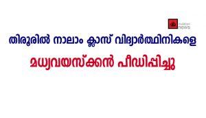 തിരൂരില് നാലാം ക്ലാസ് വിദ്യാര്ത്ഥിനികളെ മധ്യവയസ്ക്കന് പീഡിപ്പിച്ചു