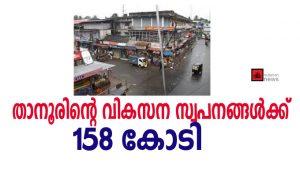 താനൂരിന്റെ വികസന സ്വപനങ്ങള്ക്ക് 158 കോടി