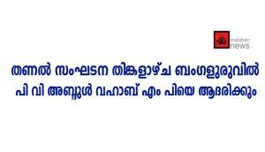 തണല് സംഘടന തിങ്കളാഴ്ച ബംഗളുരുവില് പി.വി. അബ്ദുള് വഹാബ് എം.പി.യെ ആദരിക്കും