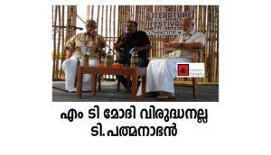 എം ടി മോദി വിരുദ്ധനല്ല: ടി.പത്മനാഭൻ