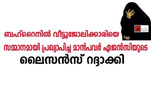 ബഹ്റൈനില് വീട്ടുജോലിക്കാരിയെ സമ്മാനമായി പ്രഖ്യാപിച്ച മാന്പവര് ഏജന്സിയുടെ ലൈസന്സ് റദ്ദാക്കി