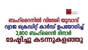 ബഹ്റൈനില് വിദേശി യുവാവ് വ്യാജ ക്രെഡിറ്റ് കാര്ഡ് ഉപയോഗിച്ച് 2,800 ബഹ്റൈന് ദിനാര് മേഷ്ടിച്ചു കടന്നുകളഞ്ഞു