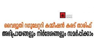 വൈദ്യുതി റഗുലേറ്ററി കമ്മീഷന് കരട് താരിഫ്: അഭിപ്രായങ്ങളും നിര്ദേശങ്ങളും സമര്പ്പിക്കാം