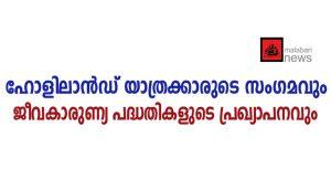 ഹോളിലാന്ഡ് യാത്രക്കാരുടെ സംഗമവും ജീവകാരുണ്യ പദ്ധതികളുടെ പ്രഖ്യാപനവും