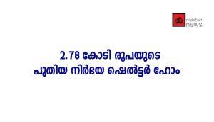 2.78 കോടി രൂപയുടെ പുതിയ നിര്ഭയ ഷെല്ട്ടര് ഹോം
