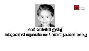 കാര് മതിലില് ഇടിച്ച് തിരൂരങ്ങാടി സ്വദേശിയായ 3 വയസുകാരന് മരിച്ചു