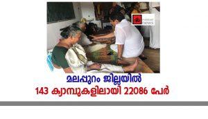 മലപ്പുറം ജില്ലയില് 143 ക്യാമ്പുകളിലായി 22086 പേര്