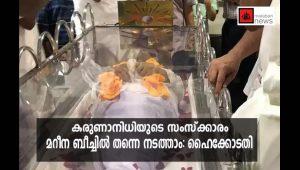 കരുണാനിധിയുടെ സംസ്ക്കാരം മറീന ബീച്ചില് തന്നെ നടത്താം: ഹൈക്കോടതി