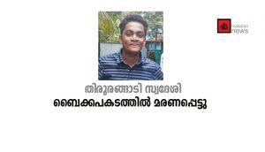 തിരൂരങ്ങാടി സ്വദേശി ബൈക്കപകടത്തില് മരണപ്പെട്ടു