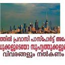 കുവൈത്തില് പ്രവാസി പാസ്പോര്ട്ട് അപേക്ഷകര് ബന്ധുക്കളുടെയോ സുഹൃത്തുക്കളുടെയോ വിവരങ്ങളും നല്കണം
