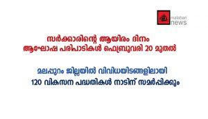 സര്ക്കാരിന്റെ ആയിരം ദിനം : ആഘോഷ പരിപാടികള് ഫെബ്രുവരി 20 മുതല്
