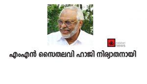 മെതുവില് നാലകത്ത് (എംഎന്)സൈതലവി ഹാജി (71)നിര്യാതനായി