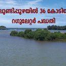 കടലുണ്ടിപ്പുഴയില് 36 കോടിയുടെ റഗുലേറ്റര് പദ്ധതി: ആലിന്കടവിന് സാധ്യതയേറി