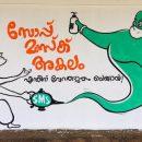 കൊവിഡിനെതിരെ വ്യത്യസ്തമായ പ്രചരണവുമായി മലപ്പുറത്ത് കാര്ട്ടൂണ് മതിലൊരുക്കി ചിത്രകാരന്മാര്